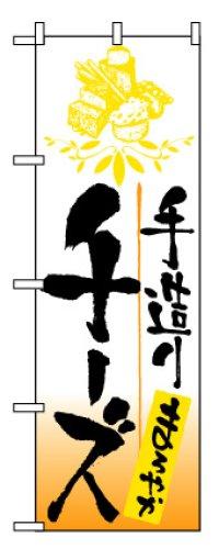 【手造りチーズ】のぼり旗