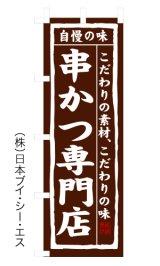【串かつ専門店】のぼり旗