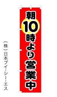 【朝10時より営業中】オススメのぼり旗