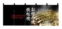 【お好み焼 鉄板焼き】フルカラーのれん(受注生産品)