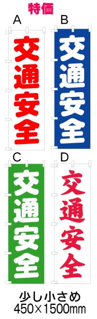 【交通安全】オススメのぼり旗  SALE品(450×1500mm)