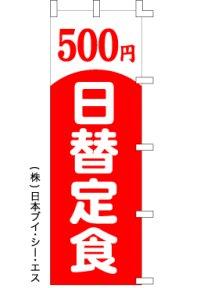 500円日替定食 のぼり旗