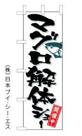 【マグロ解体ショー】のぼり旗
