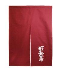 【一生懸命営業中/えんじ】2巾のれん(約H850×W1200mm)