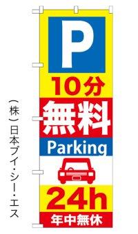 【10分無料Parking 24h】のぼり旗