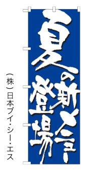 【夏の新メニュー登場】のぼり旗