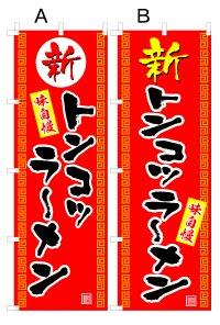 【新トンコツラーメン】オススメのぼり旗