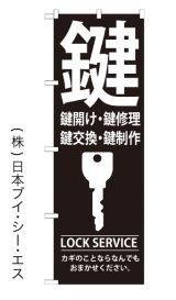 【鍵】特価のぼり旗