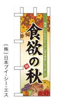 【食欲の秋】ミニのぼり旗