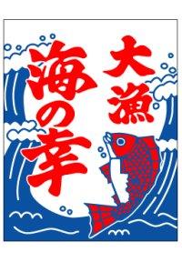 【大漁海の幸】既製吊旗