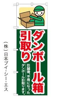 【ダンボール箱引取り】のぼり旗