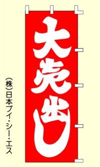 【大売出し】のぼり旗