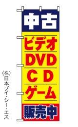 【中古ビデオ DVD CD】のぼり旗