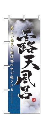 【露天風呂】のぼり旗