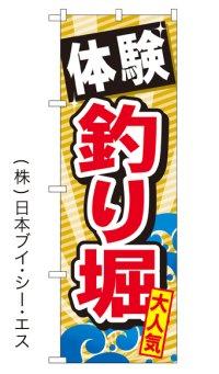 【体験 釣り堀】のぼり旗
