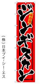 【ジンギスカン】ロングのぼり旗 W600×H2600mm