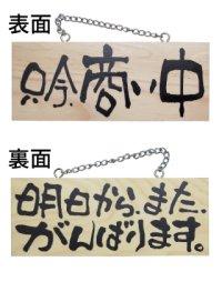【只今商い中/明日から、また、がんばります。・横】木製サイン(小)