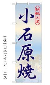 【小石原焼】特価のぼり旗