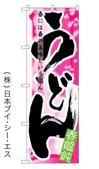 【うどん/春】四季のぼり旗