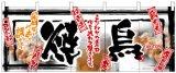 【焼鳥】フルカラーのれん(受注生産品)