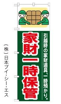 【家財一時保管】のぼり旗