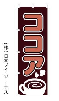【ココア】オススメのぼり旗