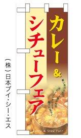 【カレー&シチューフェア】中のぼり旗