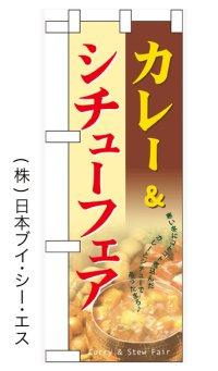 カレー&シチューフェア 中のぼり旗 W300×H900mm