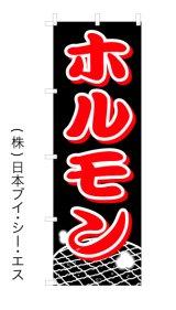 【ホルモン】オススメのぼり旗