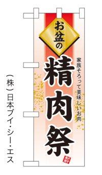 【精肉祭】中のぼり旗