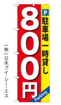 【駐車場一時貸し 800円】のぼり旗