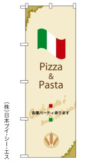 【ピザ & パスタ】のぼり旗