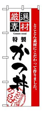 【かつ丼】のぼり旗