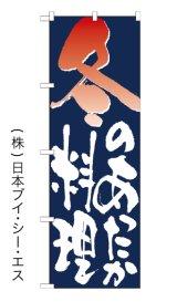 【冬のあったか料理】のぼり旗
