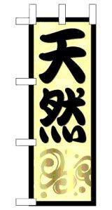 【天然】ミニのぼり旗