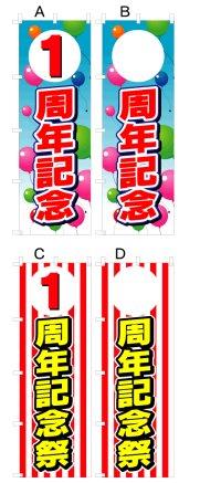 【周年記念】オススメのぼり旗