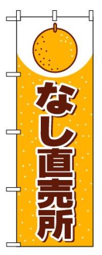 【なし直売所】のぼり旗