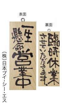 【一生懸命営業中/臨時休業させていただきます。・縦】木製サイン(小)