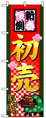 【初売】フルカラーのぼり旗