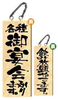 【各種御宴会承ります】木製サイン(中)
