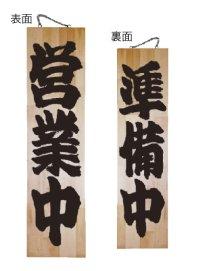 【営業中・縦】木製サイン(特大)