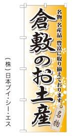 【倉敷のお土産】特価のぼり旗