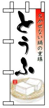 【とうふ】ミニのぼり旗