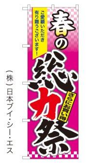 【春の総力祭】のぼり旗(受注生産品)