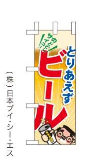 【とりあえずビール】ミニのぼり旗(受注生産品)