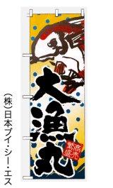 【大漁丸】のぼり旗