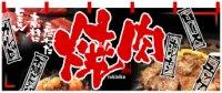 【焼肉-1】フルカラー5巾のれん(受注生産品)
