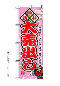 【新春大売出し】のぼり旗