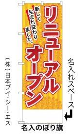 【リニューアルオープン】特注名入のぼり旗2枚〜(受注生産)