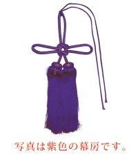 【幕房(紫)】3寸揚巻房